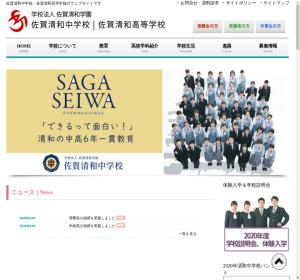 佐賀清和高校の公式サイト