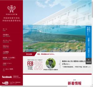 早稲田佐賀高校の公式サイト