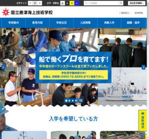 国立唐津海上技術学校の公式サイト