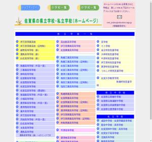 伊万里高校の公式サイト