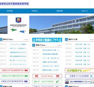 伊万里商業高校の公式サイト