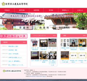 鹿島実業高校の公式サイト