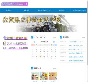 神埼高校の公式サイト