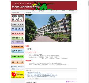 長崎西高校の公式サイト