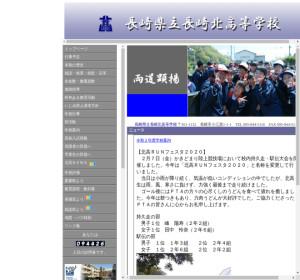 長崎北高校の公式サイト