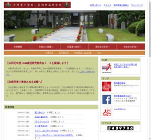 長崎東高校の公式サイト