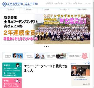 活水高校の公式サイト