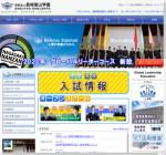 長崎南山高校の公式サイト