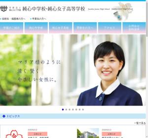 純心女子高校の公式サイト