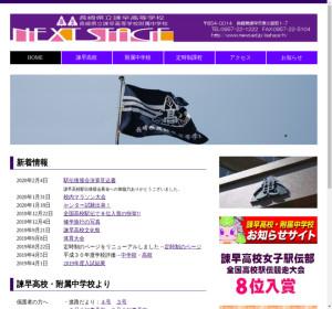諫早高校の公式サイト