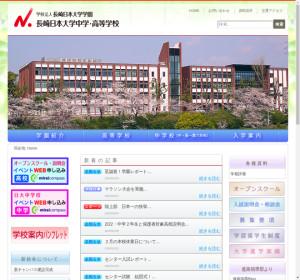 長崎日本大学高校の公式サイト
