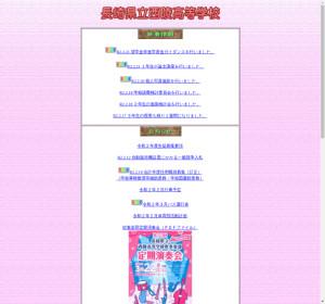 西陵高校の公式サイト