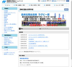長崎北陽台高校の公式サイト