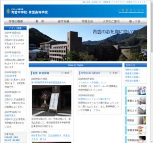 青雲高校の公式サイト