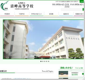 清峰高校の公式サイト