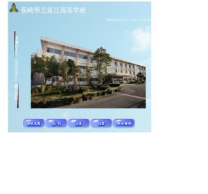 富江高校の公式サイト