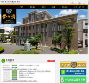 済々黌高校の公式サイト