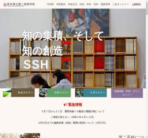 第二高校の公式サイト