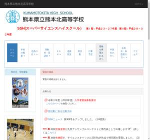 熊本北高校の公式サイト