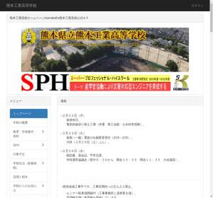 熊本工業高校の公式サイト