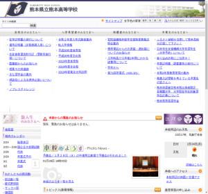 熊本高校の公式サイト