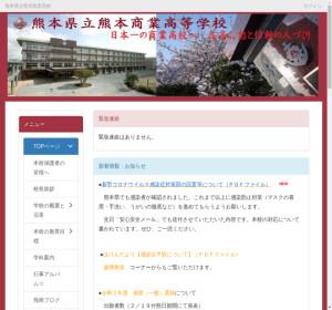 熊本商業高校の公式サイト