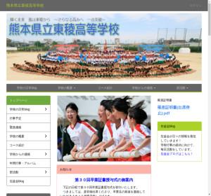 東稜高校の公式サイト