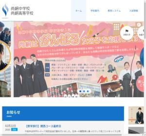 尚絅高校の公式サイト