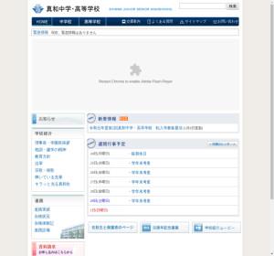 真和高校の公式サイト