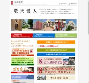 九州学院高校の公式サイト