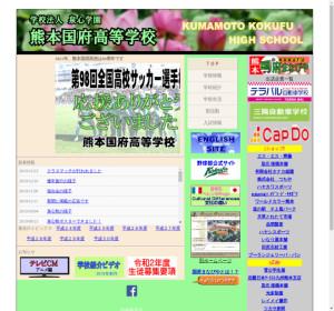 熊本国府高校の公式サイト