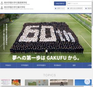 熊本学園大学付属高校の公式サイト