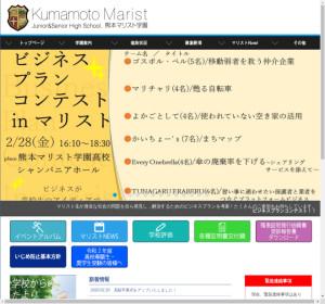 熊本マリスト学園高校の公式サイト