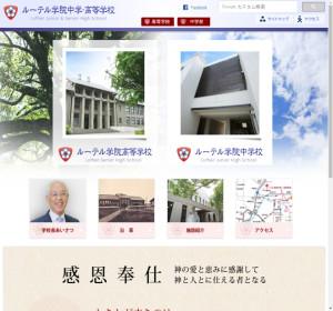 ルーテル学院高校の公式サイト
