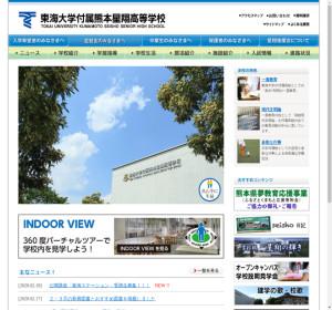 東海大学付属熊本星翔高校の公式サイト