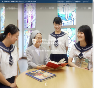 八代白百合学園高校の公式サイト