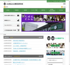 大分豊府高校の公式サイト
