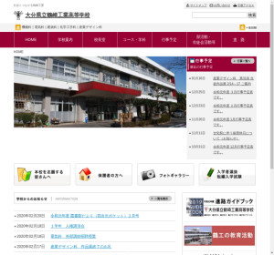 鶴崎工業高校の公式サイト
