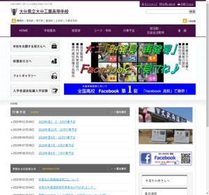 大分工業高校の公式サイト