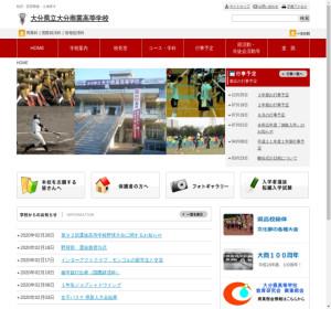 大分商業高校の公式サイト