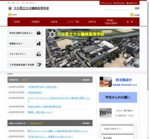 大分鶴崎高校の公式サイト