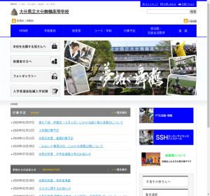 大分舞鶴高校の公式サイト