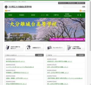 大分雄城台高校の公式サイト