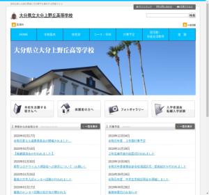 大分上野丘高校の公式サイト