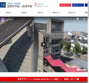 岩田高校の公式サイト