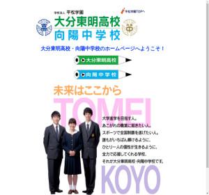 大分東明高校の公式サイト