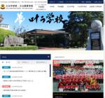大分高校の公式サイト
