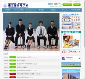 楊志館高校の公式サイト