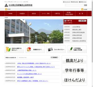 別府鶴見丘高校の公式サイト