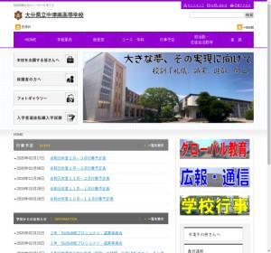 中津南高校の公式サイト